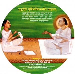 pushti-vangmay-dvd-poster